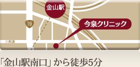 金山駅南口」から徒歩5分