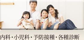 内科・小児科・予防接種・各種診断